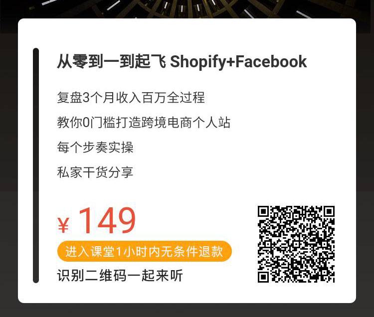shopify课程报名