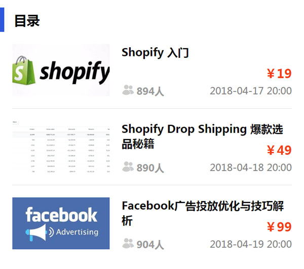 shopify课程